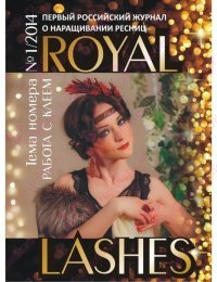 "Журнал ""Royal lashes"", выпуск №1"